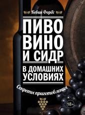 Пиво,вино и сидр в домашних условиях.Секреты при