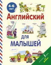 Английский для малышей(4-6 лет)