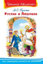 Руслан и Людмила.Школьная библиотека