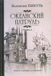 Океанский патруль.Кн.2