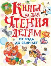 Книга для чтения детям от 1-7 лет