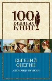 Евгений Онегин(100 глав.кн.)/м