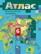 Атлас по географии 6кл.Нач.курс географ.ФГОС