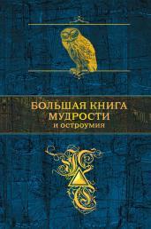 Большая книга мудрости и остроумия/ПСС