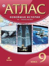 Атлас по новейш.ист.9кл.XX-нач.XXIв.(40стр.)ФГОС