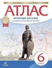 Атлас по истории России 6кл.с др.вр.до XVIв.(ИКС)