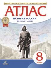 Атлас по истории России 8кл.XVII-XVIIIв.(ИКС)