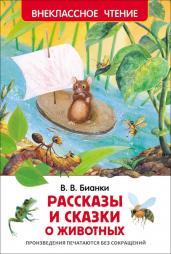 Рассказы и сказки о животных (ВЧ)