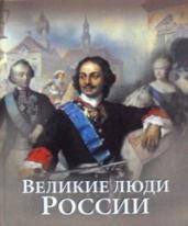 Великие люди России(нов.оф.)