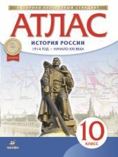 Атлас по истории России 10кл.1914г-нач.XXIв.(ИКС)
