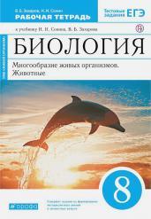 Биология 8кл.Р/т.Многообр.живых орг.Животн.Синий
