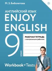 Enjoy English 9кл.Р/т./АСТ