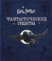 Гарри Поттер.Фантастические существа