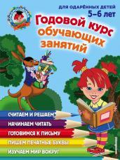 Годовой курс обучающих занятий:д/детей 5-6 лет