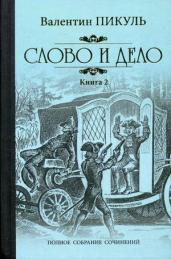 Слово и дело.Кн.2/ПСС