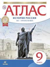 Атлас по истории России 9кл.XIX-нач.XX.ФГОС(ИКС)