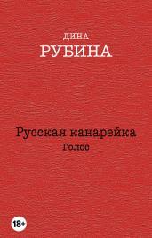 Русская канарейка.Голос/м