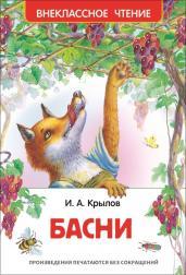Басни/Крылов И. (ВЧ)