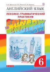 Английский язык 6кл.Rainbow English.Лекс.-грам.пра
