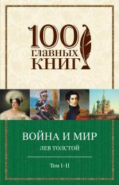 Война и мир.Том I-II/(100 глав.кн.)м