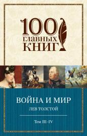 Война и мир.Том III-IV/(100 глав.кн.)м