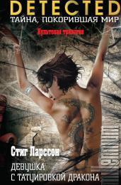 Девушка с татуировкой дракона/DETECTED