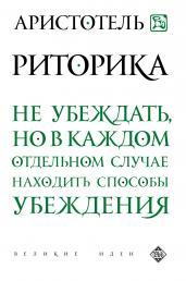 Риторика/м