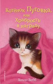 Котёнок Пуговка,или Храбрость в награду