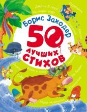 50 лучших стихов.Заходер Борис
