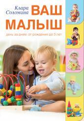 Ваш малыш день за днем:от рождения до 3 лет