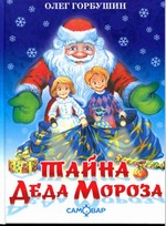 Тайна деда Мороза