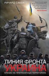 Линия фронта-Украина.Кризис на приграничных террит