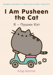 I Am Pusheen the Cat.Я-Пушин Кэт