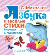 Азбука и весёлые стихи/Люб.кн.