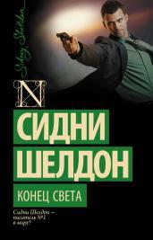 Конец света/(best/м)