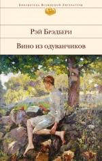 Вино из одуванчиков/БВЛ