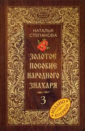 Золотое пособие народного знахаря.Кн.3