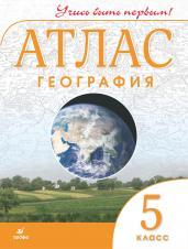 Атлас по географии 5кл.ДиК.Учись быть первым.НОВ