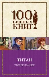 Титан/(100 глав.кн.)м