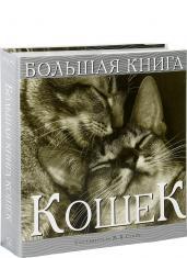 Большая книга кошек