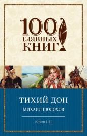 Тихий Дон.Кн.I-II/(100 глав.кн.)м