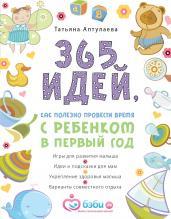 365 идей как полезно провести время с ребенком в п
