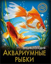 Аквариумные рыбки.Энц.Хочу знать