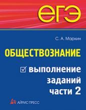 ЕГЭ.Обществознание.Выполнение заданий ч.2