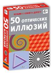 50 оптических иллюзий.Асборн-карточки