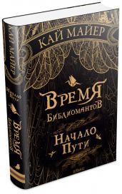 Время библиомантов.Кн.1.Начало пути