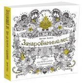 Зачарованный лес.Книга д/творчества и вдохновени/м
