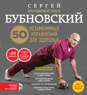 50 незаменимых упражнений для здоровья+DVD