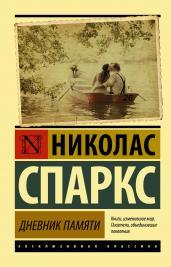 Дневник памяти/Экскл.кл.