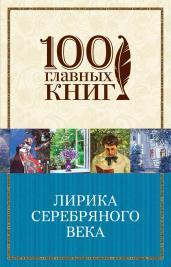 Лирика Серебряного века/(100 глав.кн.)м
